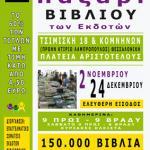 Το Παζάρι  Βιβλίου των Εκδοτών ξανά στη Θεσσαλονίκη