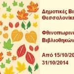 Φθινοπωρινές Ημέρες Βιβλιοθηκών 2014