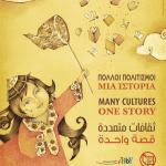 2 Απριλίου 2015 - Παγκόσμια Ημέρα Παιδικού Βιβλίου