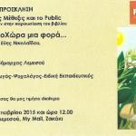 Η βοτανοΧώρα ταξιδεύει στην Κύπρο - Πρόσκληση