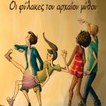 Παιδικό μυθιστόρημα