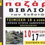 Παζάρι βιβλίου στη Θεσσαλονίκη από το Σωματείο Εκδοτών Βιβλιοπωλών