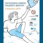 2 Απριλίου 2016: Παγκόσμια Ημέρα Παιδικού Βιβλίου